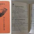 Bartenders Guide to the best mixed drinks, by KAPPA, Cocktail Book, Revised Edition von 1953, Erstausgabe, First Print, Kasuga Boeki - Tokio - Japan, englisch und japanisch Sprachiges Cocktailbuch.
